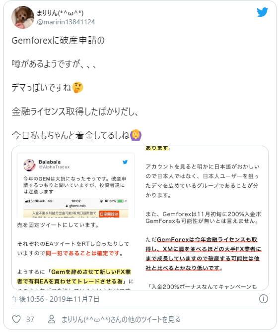 GEMFOREXに関するTwitterの口コミ