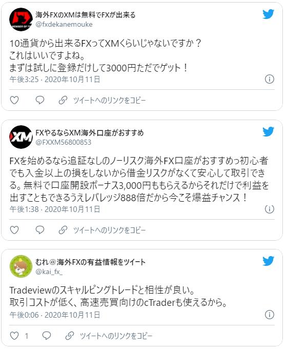 海外FX業者に関するTwitterの口コミ