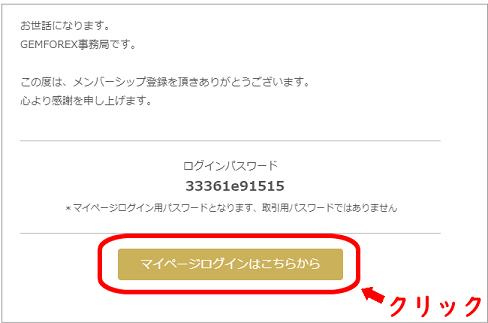 GEMFOREXの登録完了通知メール画面