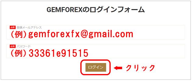 GEMFOREXのログインフォーム画面
