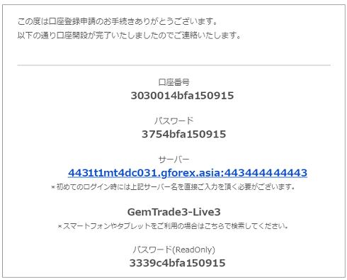GEMFOREXの口座開設完了メール画面