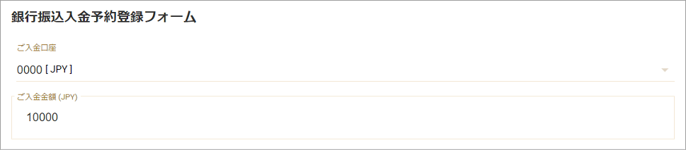 GEMFOREXの銀行振込入金予約登録フォーム
