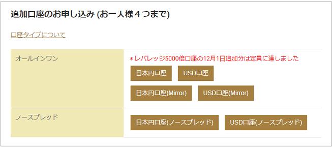 GEMFOREXの追加口座の口座タイプ選択画面