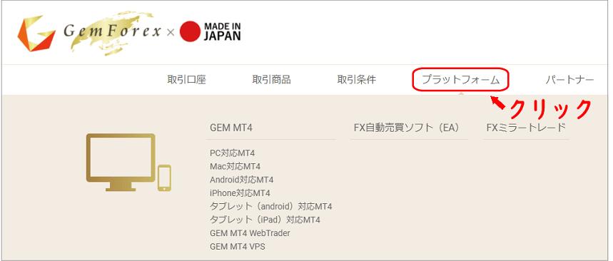 GEMFOREXのマイページ画面