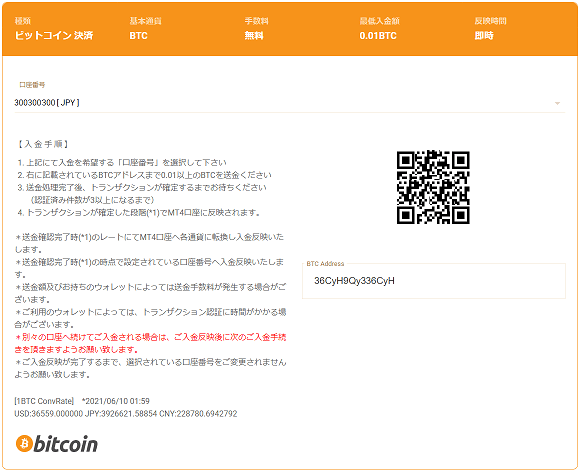 GEMFOREXのビットコイン決済画面